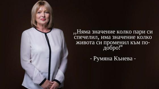 Румяна Кънева Наемането на хора с увреждания беше израстване за Компания за международни конгреси CIC