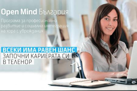 Open Mind Теленор търси нови колеги с различни възможности в 6 области, Да работиш в Теленор