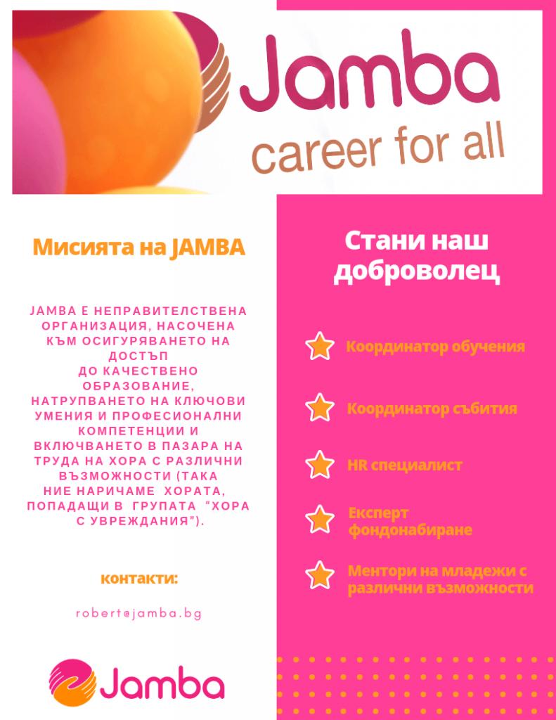 JAMBA се нуждае от ГЕРОИ Стани доброволец