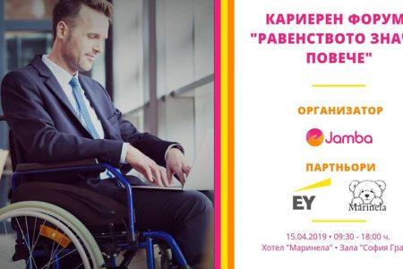 Кариерен форум Равенството значи повече ще бъде на 15 април