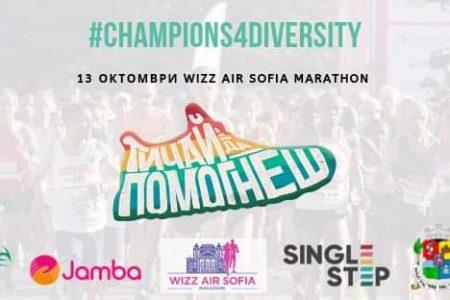Бягай с кауза заедно с JAMBA и Single Step на Wizz Air Sofia Marathon 2019
