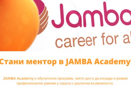 Стани ментор в JAMBA Academy
