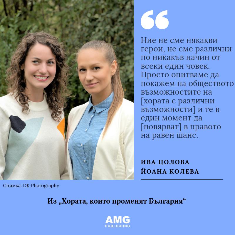 Ива Цолова и Йоана Колева в книгата Хората които променят България