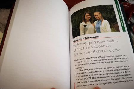 Ива и Йоана от Jamba са в книгата Хората които променят България