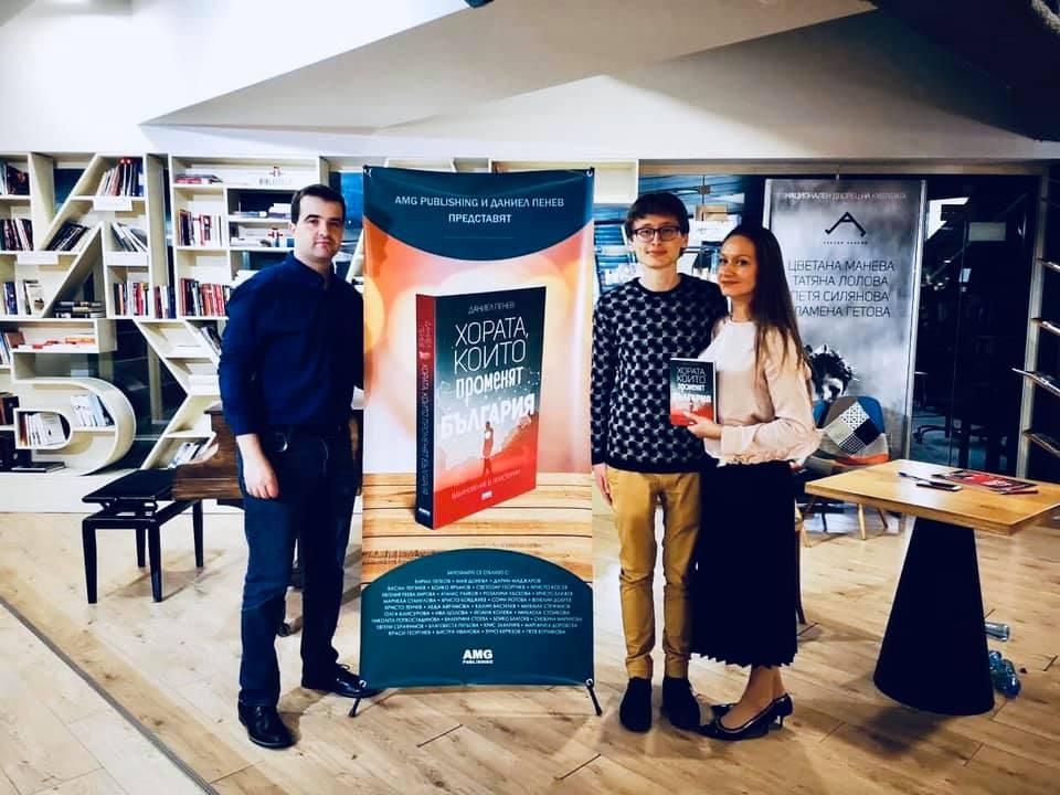 Йоана Колева и Христо Христов с Даниел Пенев на премиерата на книгата Хората които променят България в литературен клуб перото в НДК