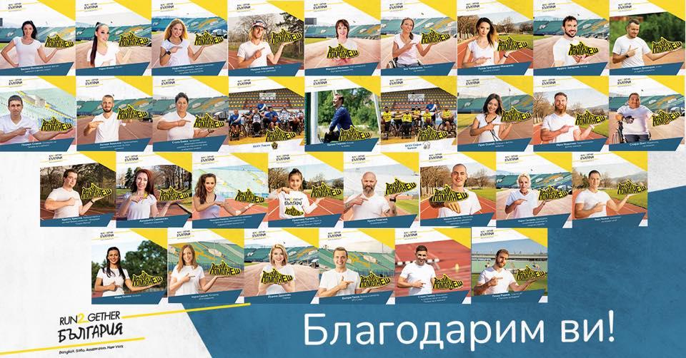посланици на Run2Gether България 2020